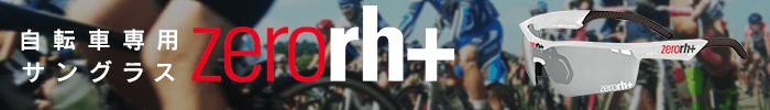 自転車専用サングラスzerorh+