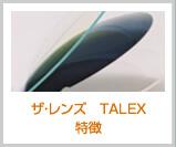 TALEXの特徴