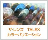 TALEX カラーバリエーション