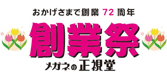 おかげさまで72周年創業祭