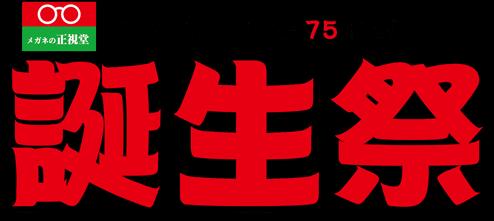 おかげさまで創業75周年 誕生祭