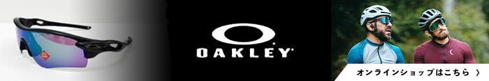 オークリーのオンラインショップはこちら