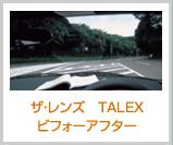 TALEX ビフォーアフター