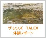 TALEX 体験レポート