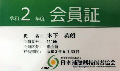 日本補聴器技能者協会会員証 木下英朗