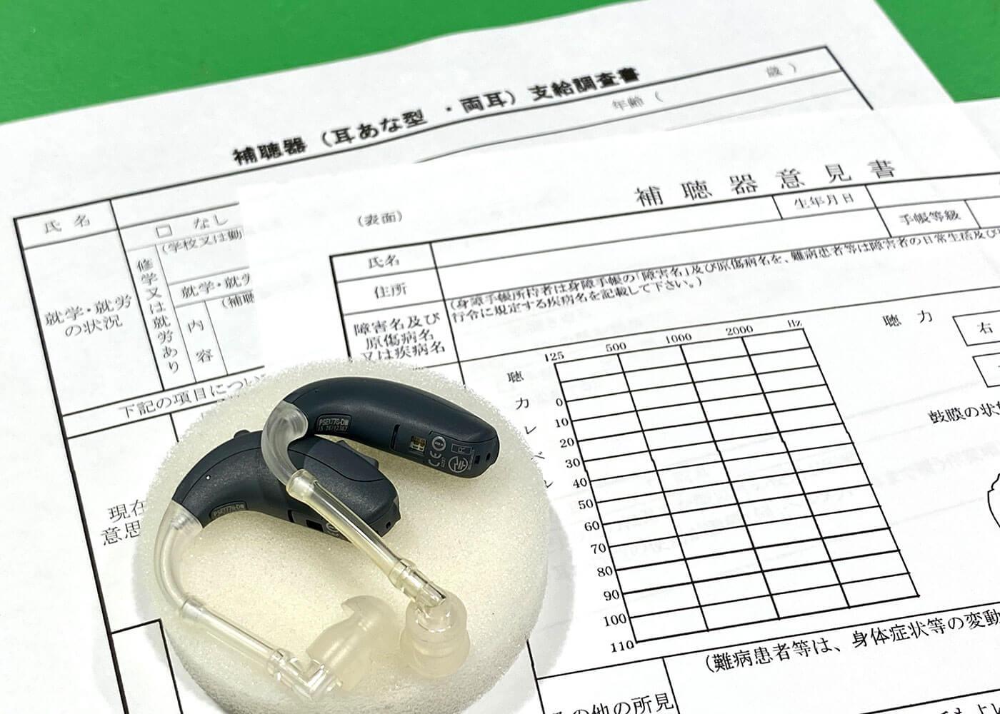大分のメガネの正視堂 補聴器購入時の助成について