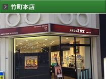 メガネの正視堂 竹町本店