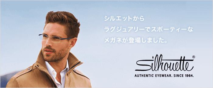 シルエットからラグジュアリーでスポーティーなメガネが登場しました。