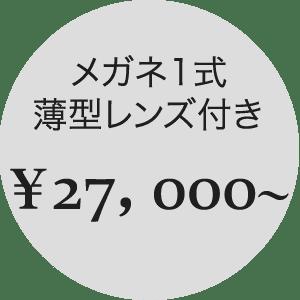 1式 ¥27,000〜
