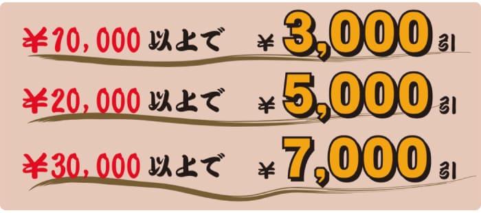 2019.お年玉セールチラシ02