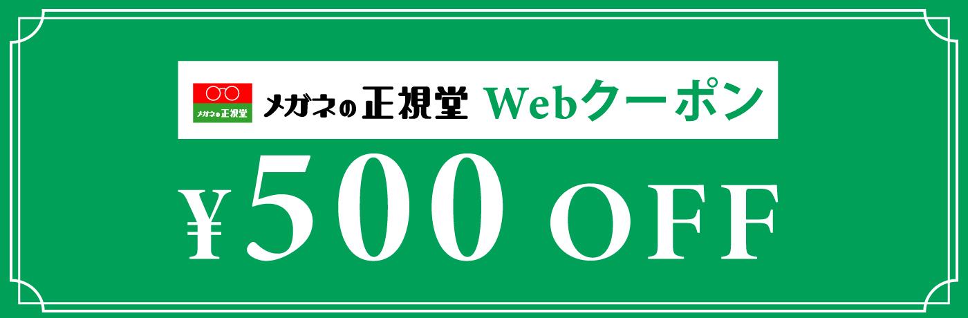 web-coupons